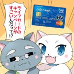 ライフカードの入会キャンペーンは超お得!最大15,000円相当のキャンペーンを徹底解説!