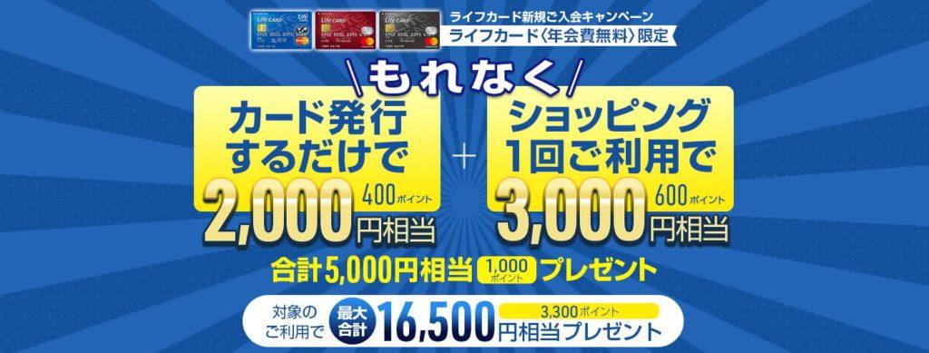 ライフカード入会キャンペーンで最大16,500円相当