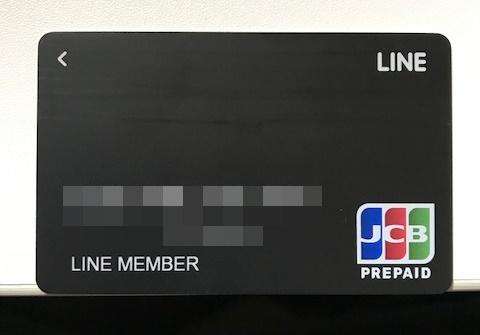 LINEPayカード amazon