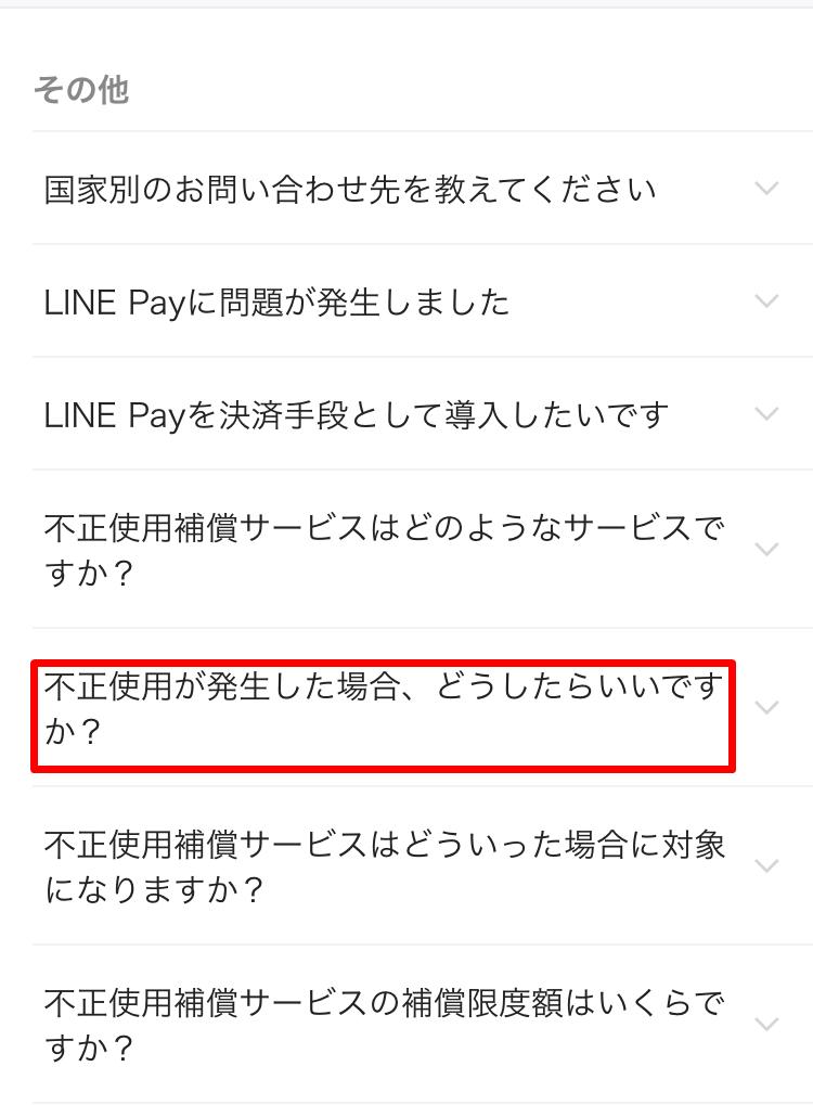 LINEPayカード 紛失 再発行