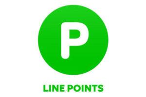 LINEポイント 使い方 貯め方