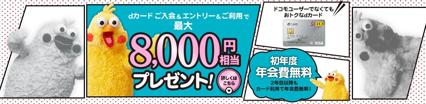 dカード入会キャンペーン