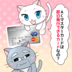 ACマスターカードは即日発行できる!カードのメリット・デメリットを徹底解説!