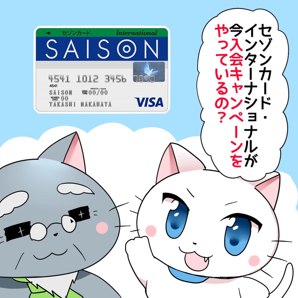 セゾンカード インターナショナル 入会キャンペーン