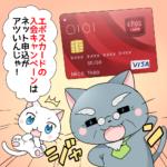エポスカードの入会キャンペーン2018!ネット申込み限定のキャンペーン情報!