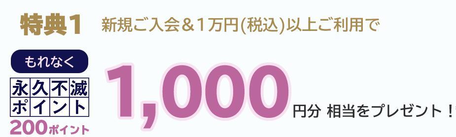 入会翌月末までに1万円以上使って200ポイント