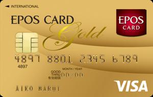 エポスカード 特徴 メリット デメリット ゴールドカード