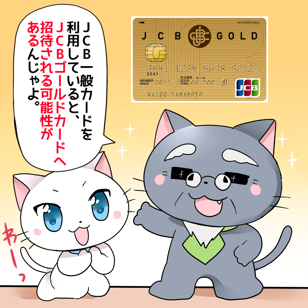 JCB一般カードを利用していると、JCBゴールドカードへ招待される可能性があるんじゃよ。