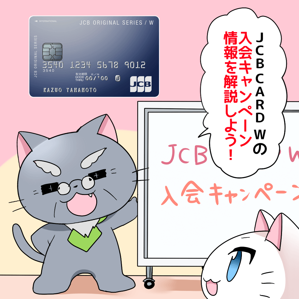 JCBカード Wの入会キャンペーン情報を解説しよう!