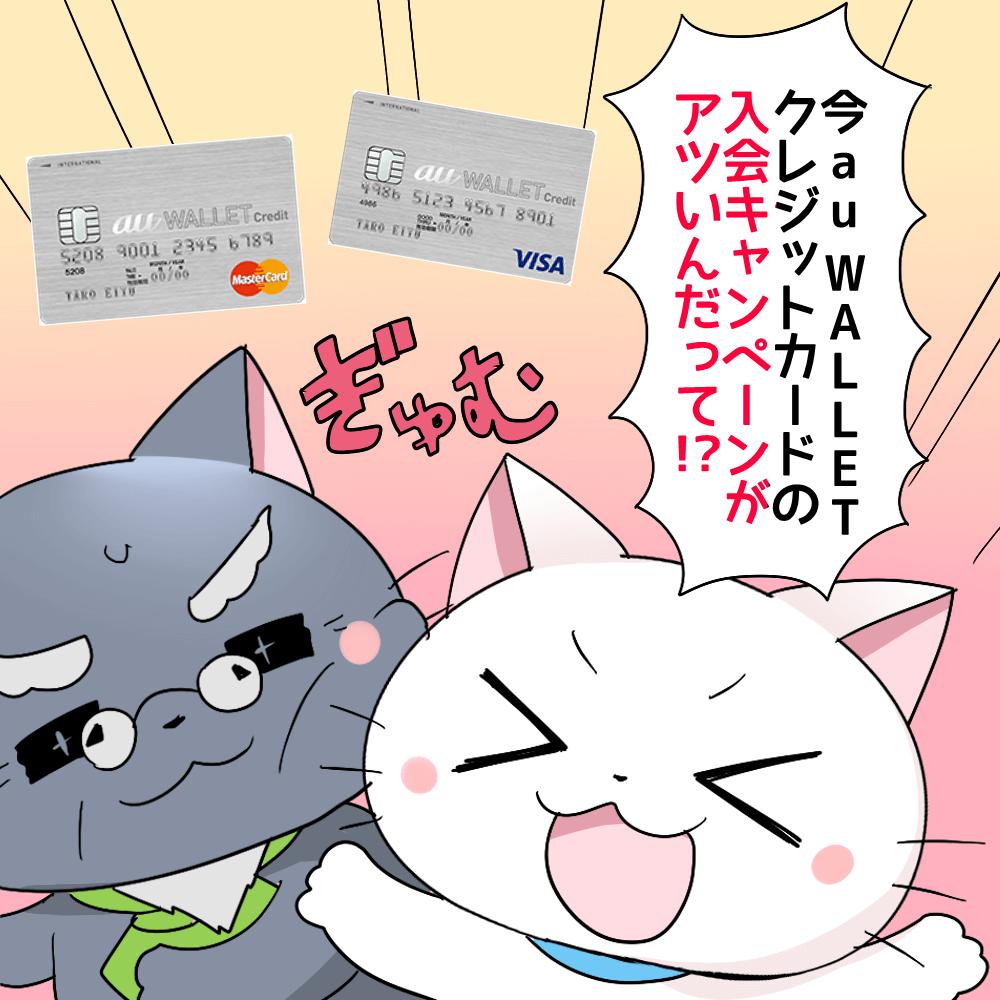 今au WALLETクレジットカードの入会キャンペーンがアツいんだって!?