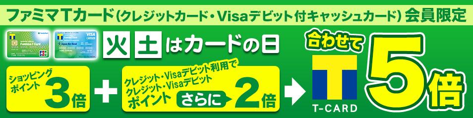 ファミリーマート カードの日 ショッピングポイント2倍 クレジットVISAデビット利用でポイントさらに2倍 合わせて5倍