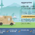 Amazonプライム会員の無料体験(30日)利用しよう!自動更新を防ぐ手順も合わせて解説!
