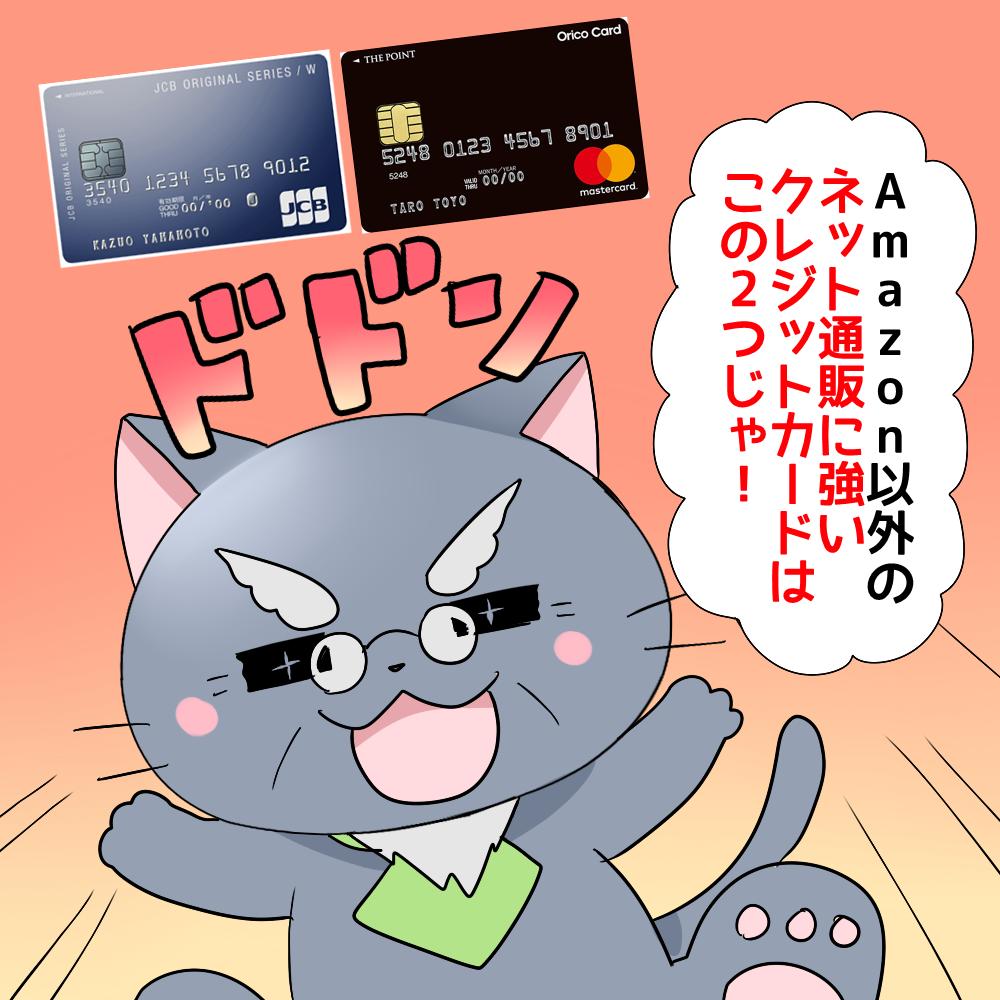 Amazonでお得なクレジットカードはJCBカード Wとオリコカードザポイントの2つじゃ!