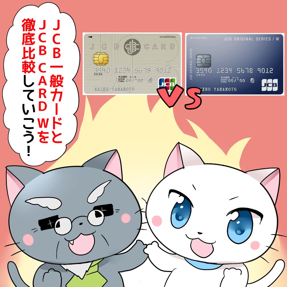 JCB一般カードとJCB CARD Wを徹底比較していこう!