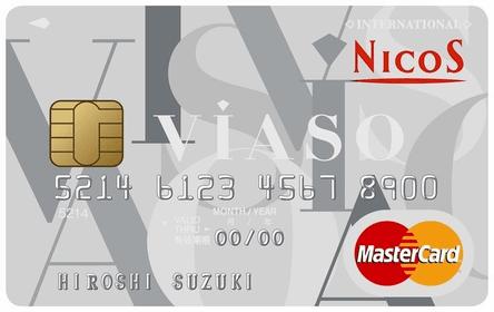 【VIASOカードの評判/口コミ】VIASOカードを利用するメリット・デメリットを徹底解説