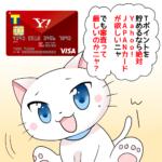 Yahoo!JAPANカードの審査基準は厳しい?審査に通る為に絶対に気をつけたいこと