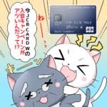 JCB CARD Wの入会キャンペーン完全ガイド!損しないために徹底解説!