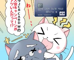 今JCB CARD Wの入会キャンペーンがアツいんだって!?