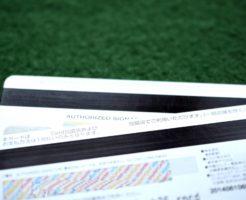 クレジットカード 署名 ボールペン