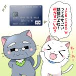 JCB CARD Wの特徴を徹底解説!申込む前に知りたいメリット・デメリット