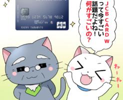 JCB CARD Wって今すごい話題だよね!何がすごいの?