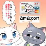 楽天カードはAmazonでも利用可能!Amazonで買物するなら利用したいクレジットカードとは?