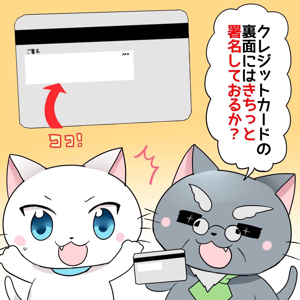 クレジットカードの裏面にはきちっと署名しておるか?
