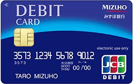 みずほ銀行デビットカード(JCB)