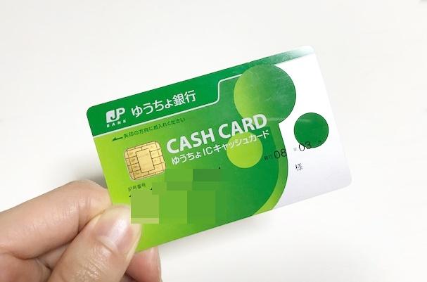 ゆうちょ銀行 デビットカード