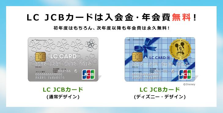 ライフ ポイントカード 電子マネー クレジットカード LC JCBカード
