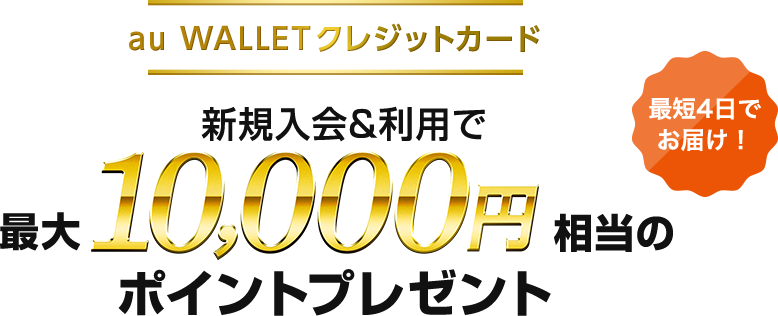 au WALLETクレジットカードa 新規入会&利用で最大10,000円相当のポイントプレゼント