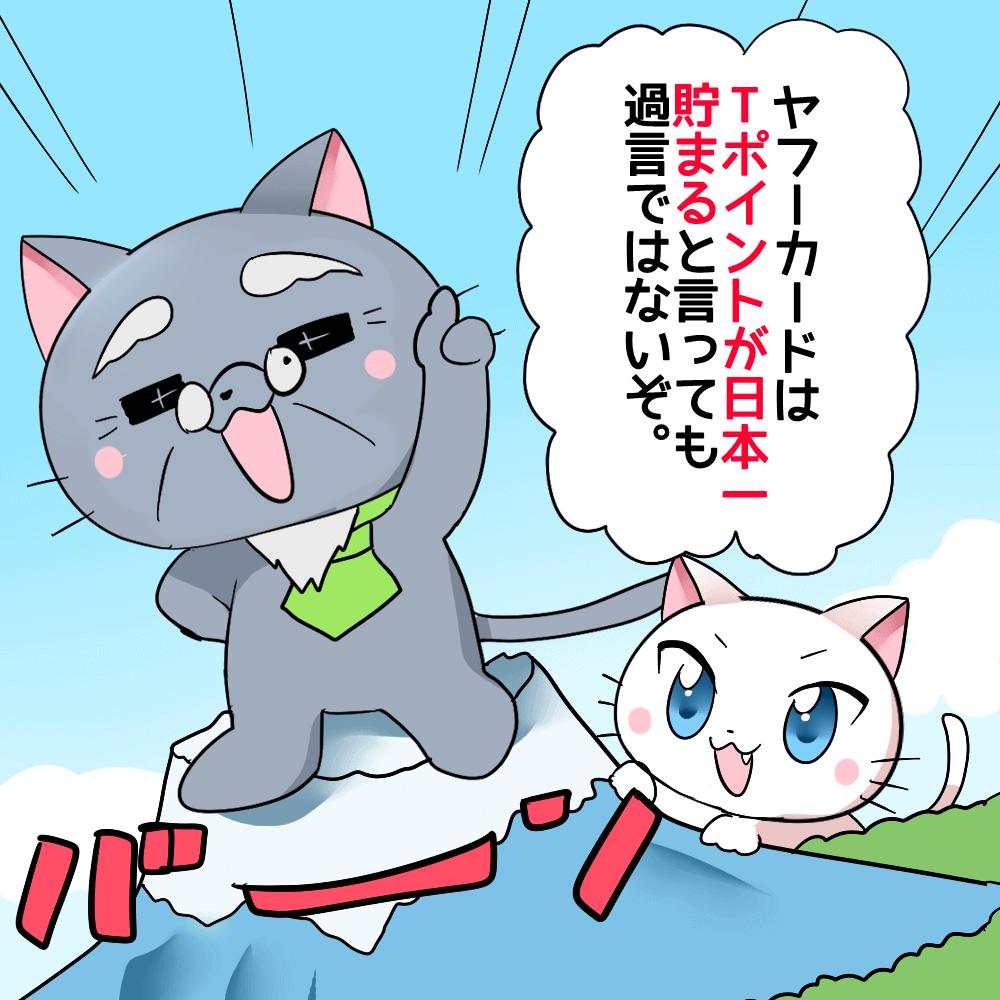 博士が白猫に「ヤフーカードはTポイントが日本一貯まると言っても過言ではないぞ!」と言っているイラスト