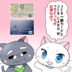 JCB一般カードとJCB CARD Wを徹底比較!本当におすすめはどっち?
