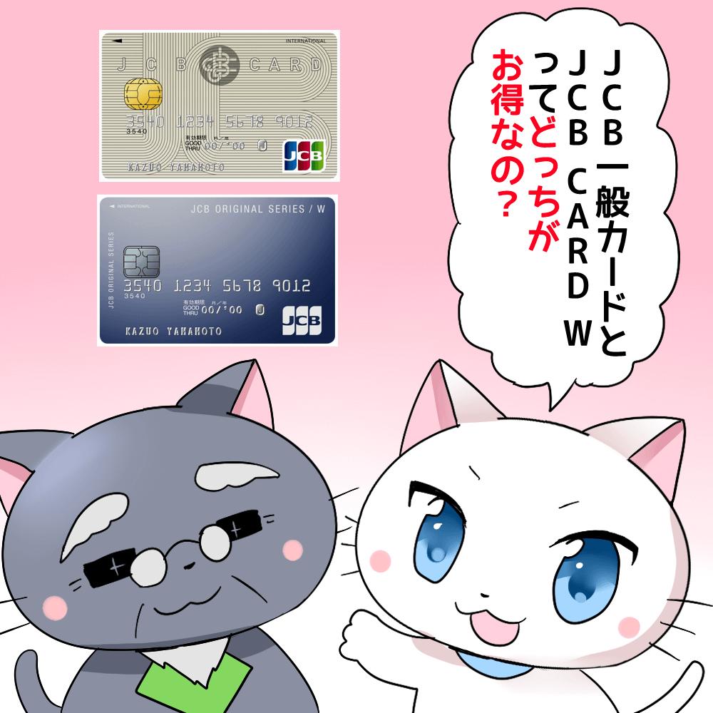 JCB一般カードとJCB CARD Wってどっちがお得なの?