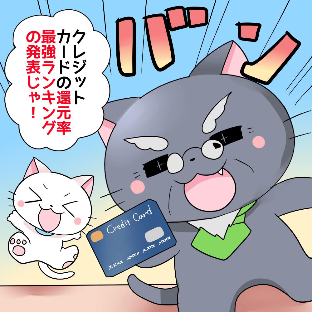 クレジットカードの還元率最強ランキングの発表じゃ!