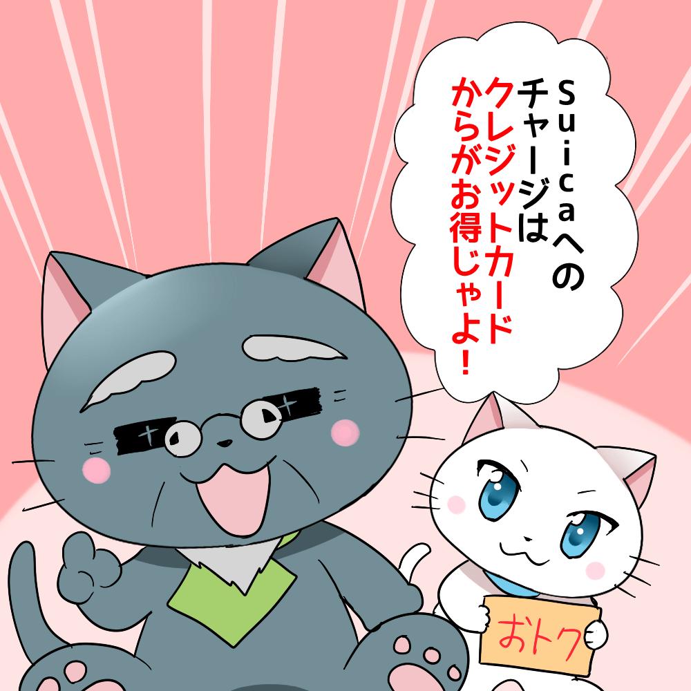 Suicaへのチャージはクレジットカードからがお得じゃよ!