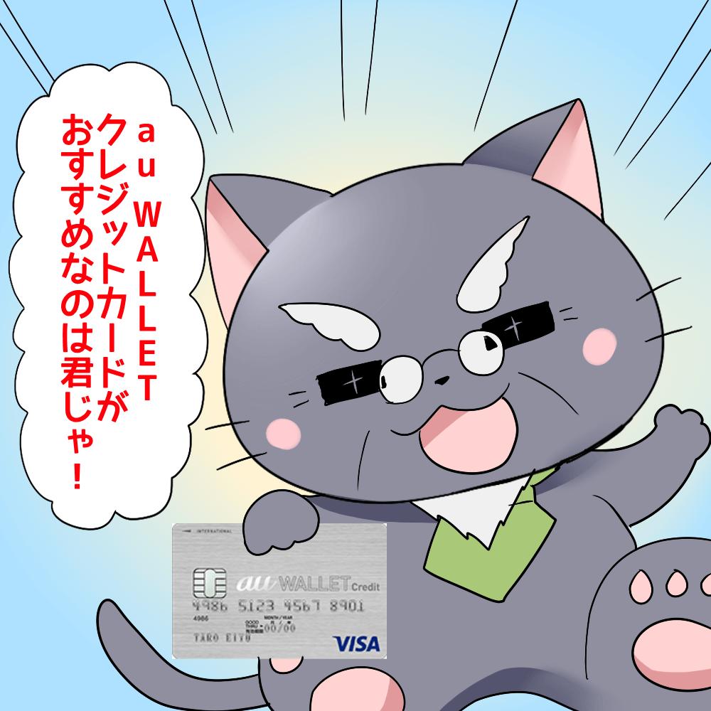 au WALLETクレジットカードがおすすめなのは君じゃ!