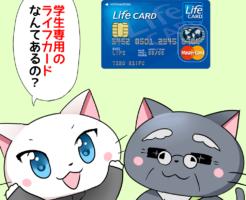 学生専用のライフカードなんてあるの?