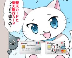 楽天カードと楽天銀行カードってどう違うの?