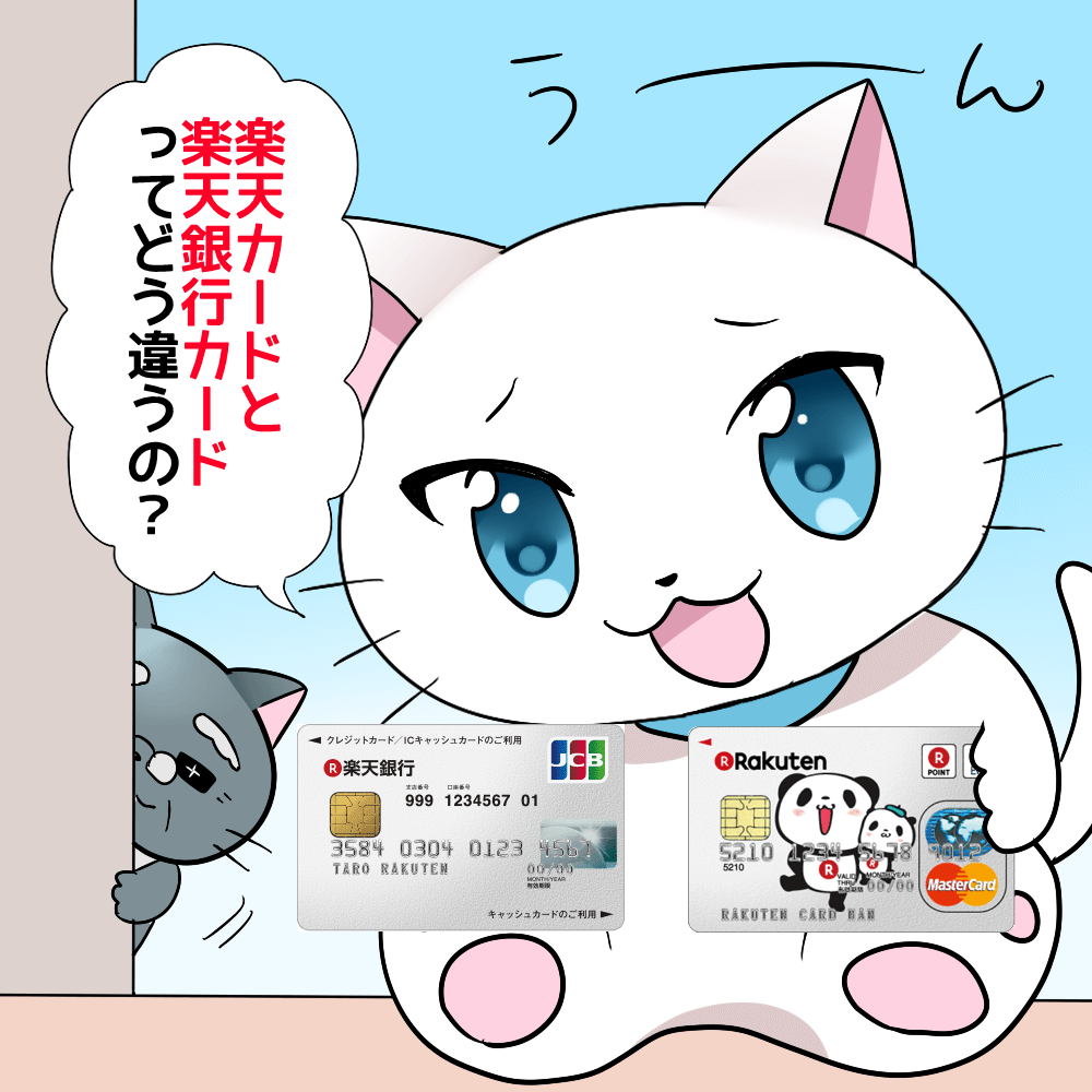 楽天カード 楽天銀行 メリット