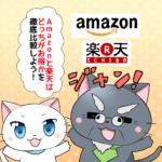 Amazonと楽天市場はどっちがお得?徹底比較で見えたメリット・デメリット