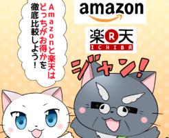 Amazonと楽天はどっちがお得かを徹底比較しよう!