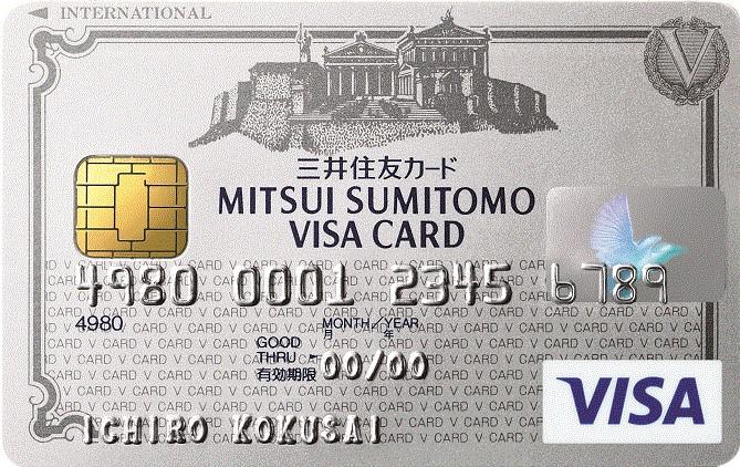 【三井住友VISAクラシックカードの口コミ/評判】初めてでも安心して利用できる三井住友VISAカードのメリットを紹介!