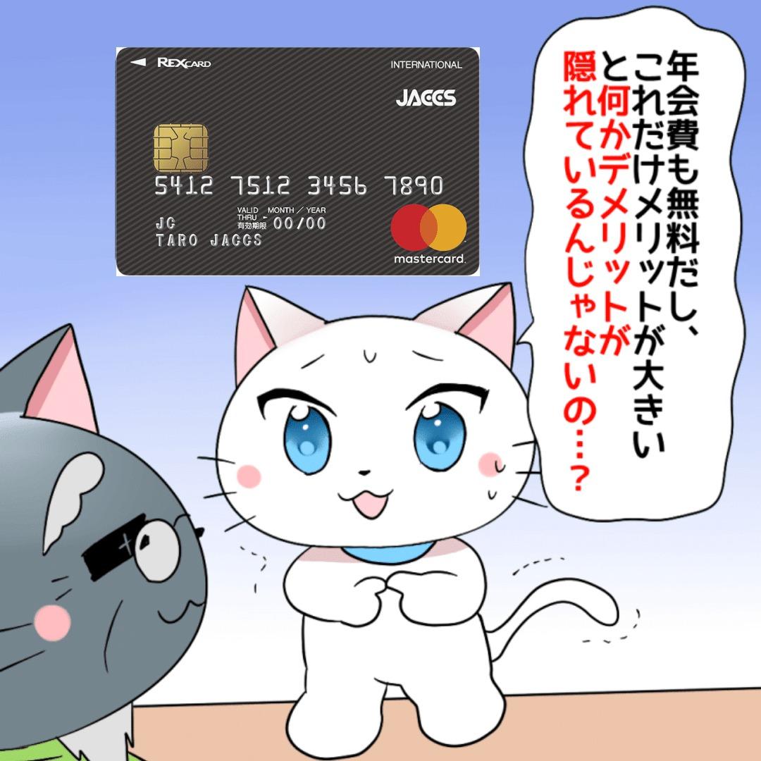 白猫が博士に 「年会費も無料だし、これだけメリットが大きいと何かデメリットが隠れているんじゃないの…?」 と恐る恐る聞いているシーン(背景にREXカード)
