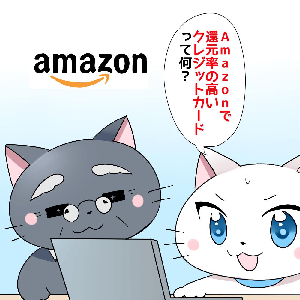 白猫がパソコンを見ながら博士に 「Amazonで還元率の高いクレジットカードって何?」 と聞いているシーン(背景にAmazonのロゴ)