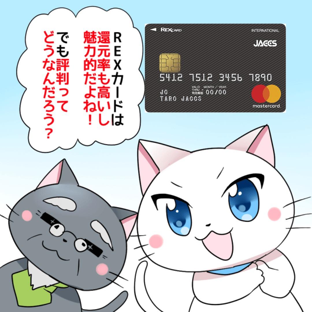 白猫が博士に 「REXカードは還元率も高いし魅力的だよね!でも評判ってどうなんだろう?」 と聞いているシーン(背景にREXカード)