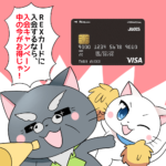 REXカードの入会キャンペーン完全ガイド【2018】キャンペーン特典の全てを解説!