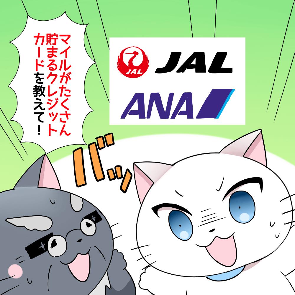 白猫が博士に 「マイルがたくさん貯まるクレジットカードを教えて!」 と強く言っているシーン(背景にANAマイル・JALマイルのロゴ)