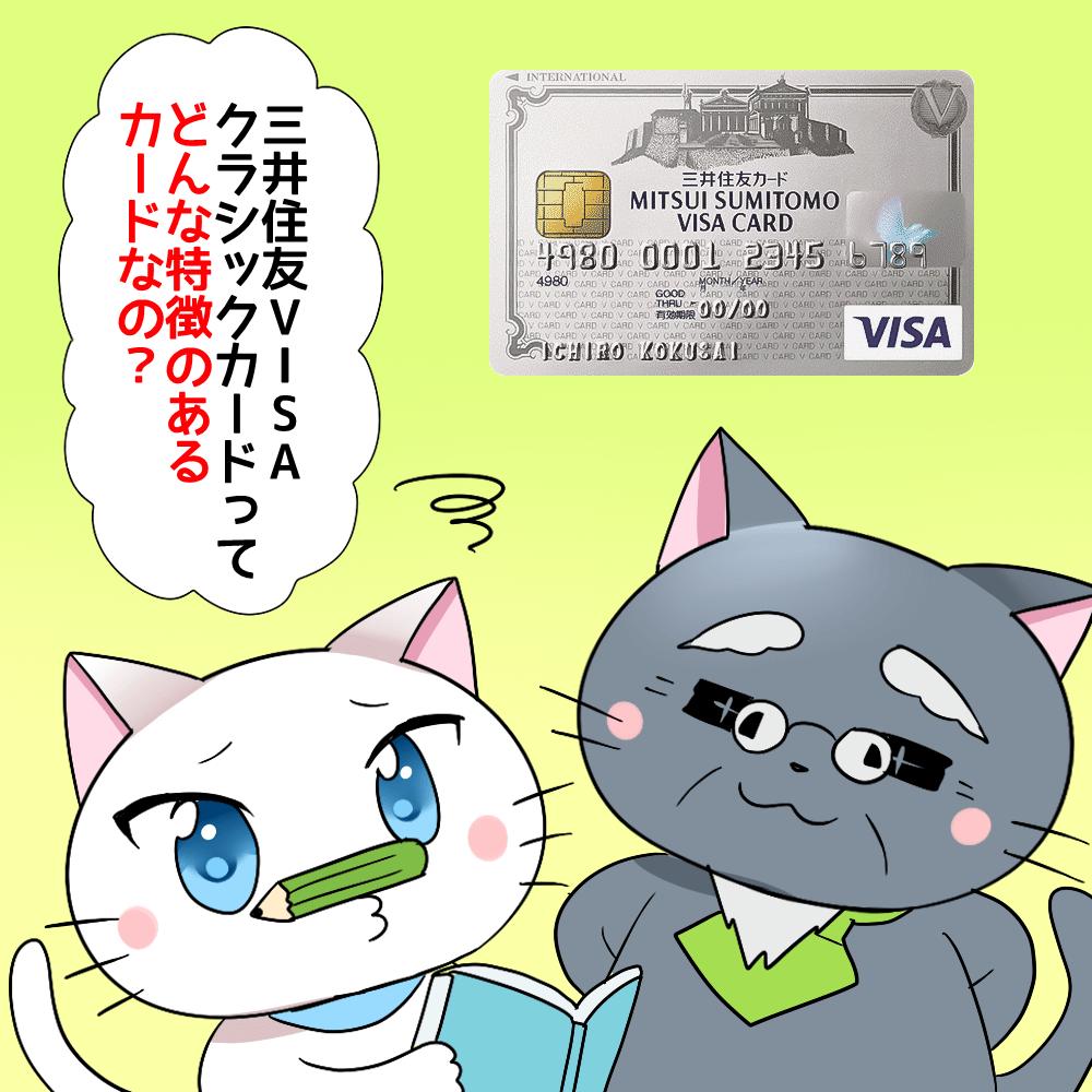 白猫が博士に 「三井住友カードってどんな特徴のあるカードなの?」 と聞いているシーン(背景に三井住友カードの画像)