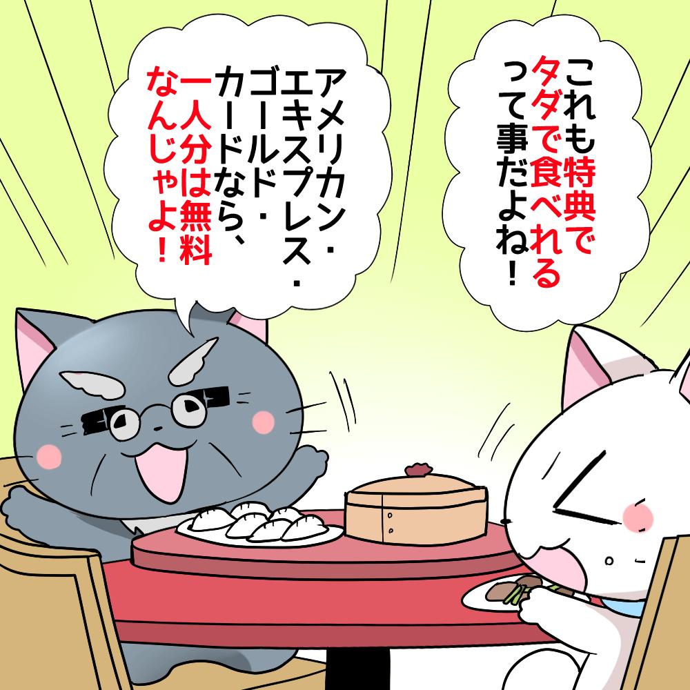 白猫と博士が中華テーブル(机が回るやつ)でご飯を食べながら白猫が 「これも特典でタダで食べれるって事だよね!」と言って、博士が 「アメリカン・エキスプレス・ゴールド・カードなら、一人分は無料なんじゃよ!」 と言っているシーン